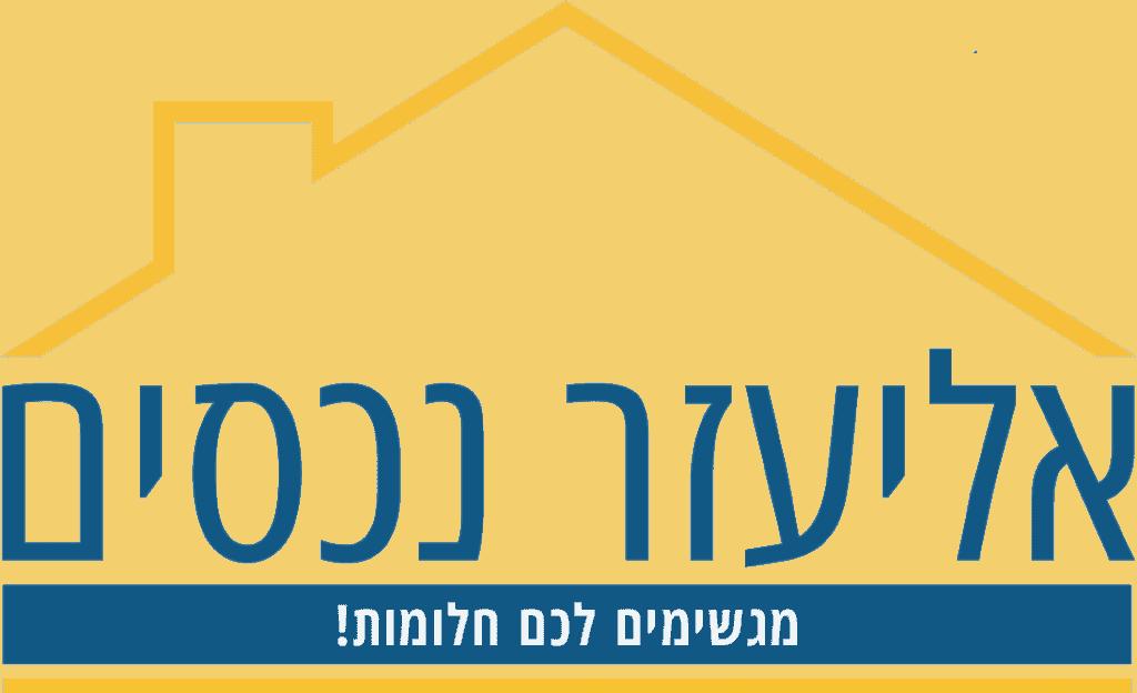 משרד תיווך בבית שמש
